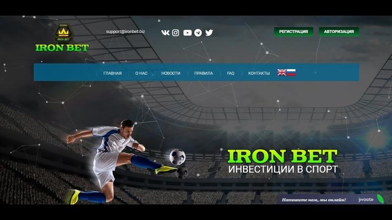 Iron Bet заработок на спорт ставках от 1 1 1 6% в день депозит от 1000 RUB