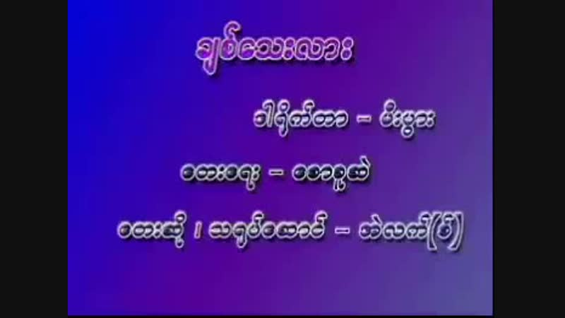 03 Alex - Chit Thay Lar.flv.mp4