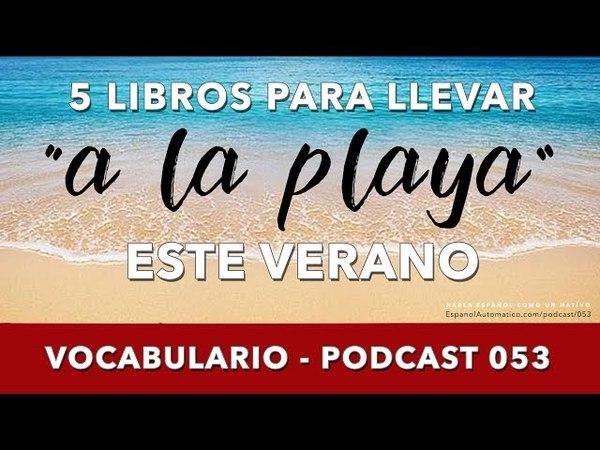 VOCABULARIO 053 - 5 libros libros para llevar a la playa este verano [podcast]