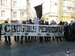 Свободу Резановичу
