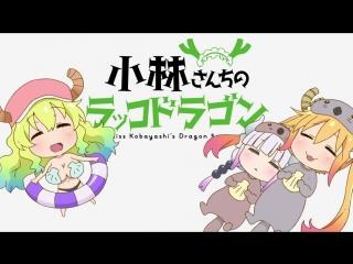 Дракон-горничная госпожи Кобаяши Спешл #2[русская озвучка Шейдова & Rey] Kobayashi-san Chi no Maid Dragon Special