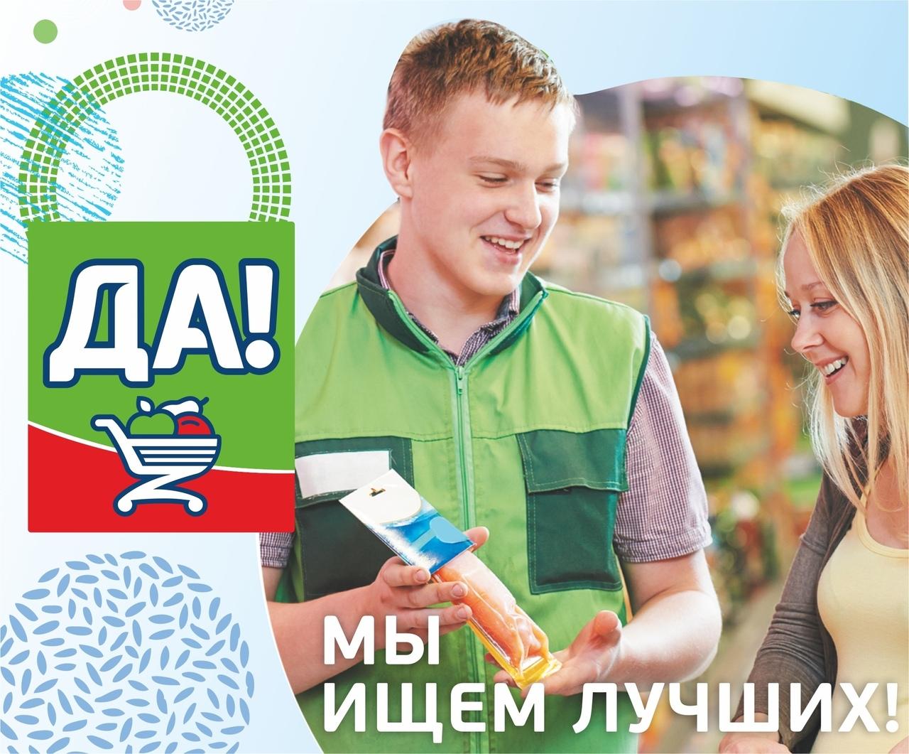 """Приглашаем энергичных и целеустремлённых в супермаркет """"Да"""""""