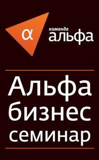 Альфа Бизнес Семинар (Санкт-Петербург)