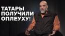 Татары получили оплеуху! Точка зрения Орхана Джемаля