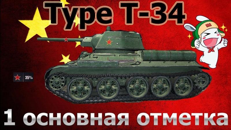Type T-34 - 1 основная отметка