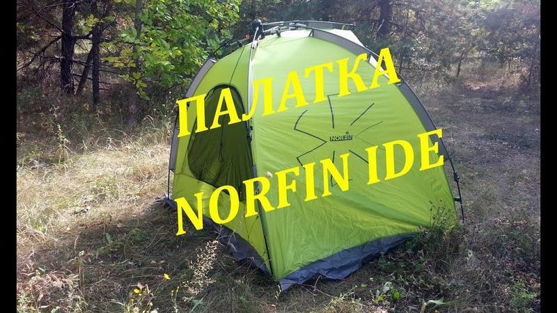 Палатка полуавтомат Norfin IDE