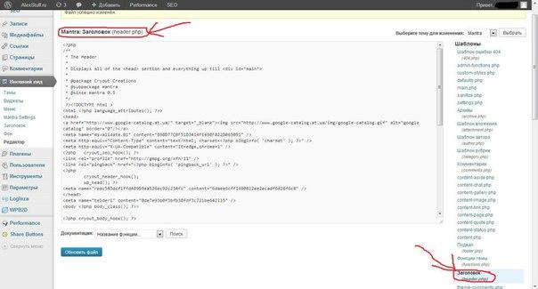В Заголовоке (header.php) вносят все изменения и вставляют код проверки собственности