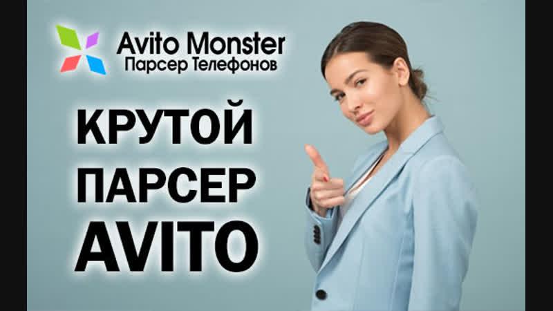 Парсер объявлений и номеров Авито Avito.ru