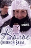 Колье для снежной бабы (2007): Всё о фильме на ivi