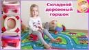ОБЗОР НА ДОРОЖНЫЙ ГОРШОК HandyPotty от ROXY KIDS и насадка на унитаз