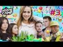 [HYPE CAMP] HYPE CAMP  ИГРА НА ВЫБЫВАНИЕ #3  Катя Клэп, ЯнГо, Anny May, Артем К, Даня Комков