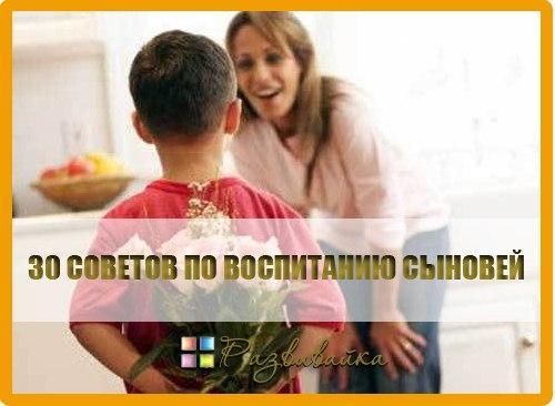 30 советов по воспитанию сыновей