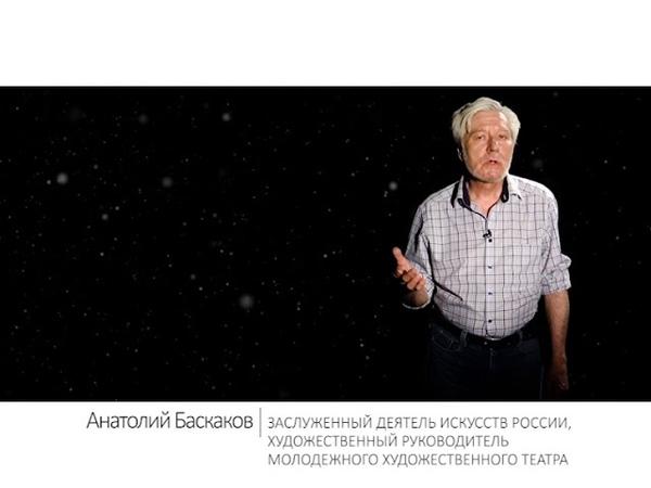 Режиссёры Анатолий и Артём Баскаковы читают Намжила Нимбуева