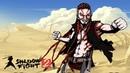 Shadow Fight 2 SPECIAL EDITION (БОЙ С ТЕНЬЮ 2) - АКУЛА ТЕЛОХРАНИТЕЛЬ ОСЫ