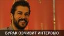 ВЕЛИКОЛЕПНЫЙ ВЕК и Бурак Озчивит/Burak Ozcivit.Интервью актера на кинофестивале Евразия