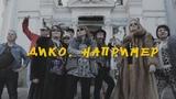 PHARAON - ДИКО, НАПРИМЕР (official clip cover) Выпускной клип от родителей.