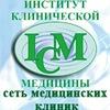Институт Клинической Медицины, медицинский центр