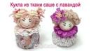Кукла из ткани саше с ароматом лаванды. Lavender sachet doll, tutorial.