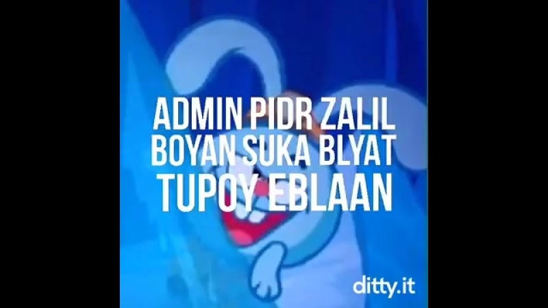 Админ пидор
