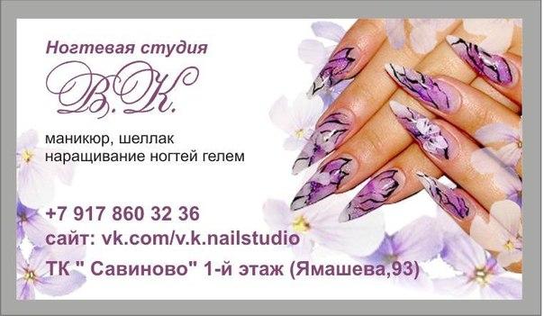 Названия для студии ногтей