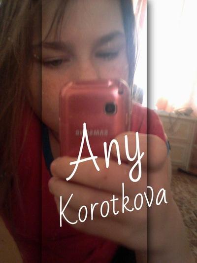 Анна Короткова, 8 июня 1999, Новосибирск, id203039102