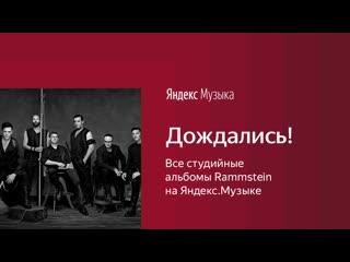 Rammstein на Яндекс.Музыке