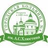 Калужская городская больница №4 им.А.С.Хлюстина