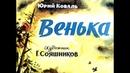 Диафильм Юрий Коваль - Венька 1985