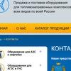 Ngo64.ru - Продажа и поставка оборудования для А