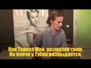 Ксюша Собчак юмор стихи