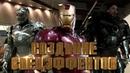 Железный Человек Создание спецэффектов