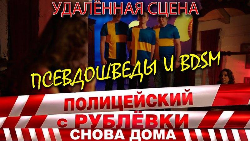 Полицейский с Рублёвки 3. Серия 7. Фрагмент № 1.