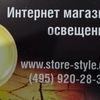 Store-style