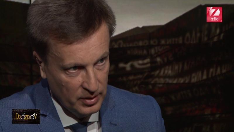 Екс голова СБУ назвав основних офшорних китів України