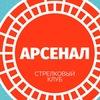Стрелковый клуб Арсенал Заволжье
