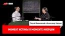 Александр Чирцов: Момент истины о моменте инерции
