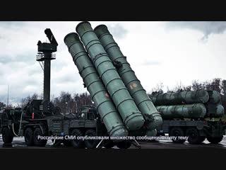 【Ху говорит!】 «На днях китайские военные успешно протестировали российский зенитный ракетный комплекс С-400»