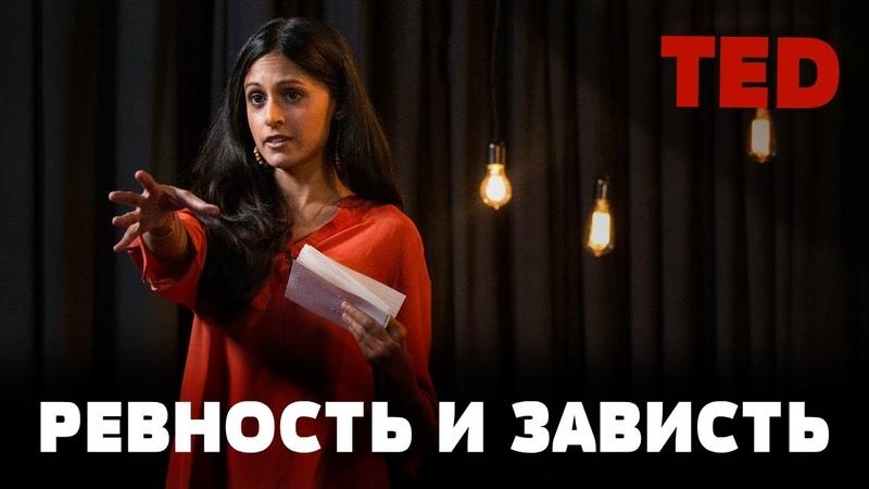 TED | КАК СПРАВИТЬСЯ С РЕВНОСТЬЮ И ЗАВИСТЬЮ