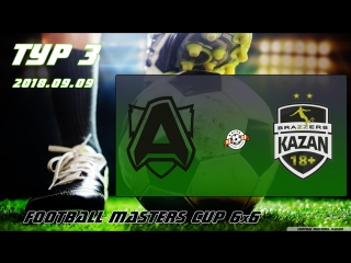 Football Masters CUP 6x6 Альянс v/s Brazzers (3 тур).1080p. 2018.09.09