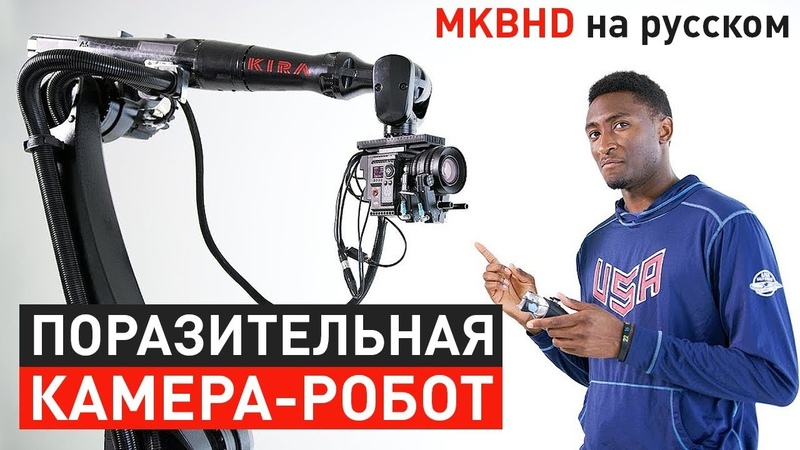 ЧУДО ТЕХНИКА: Камера-Робот | Marques Brownlee на русском