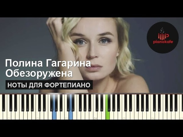 Полина Гагарина - Обезоружена НОТЫ MIDI | КАРАОКЕ | PIANOKAFE