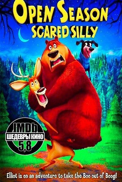 Сезон охoты 4: Страшно глупо (2015)