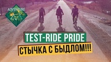 Стычка с быдлом!!! Test-ride Pride