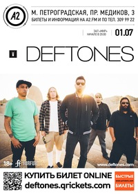 Deftones * 01.07 * А2 . МИР * 18+