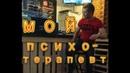 Психотерапевты пирамида Stand Up Киров Александр Абатуров Вятка Стендап Импровизация