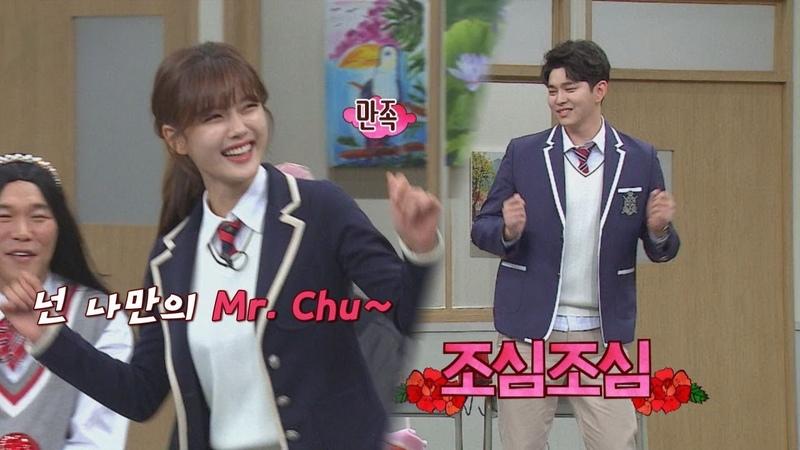 [댄스타임] 김유정(Kim You-jung)x윤균상(Yun Kyun Sang), 끼 폭발↗ 넌 나만의 Mr. Chu♥ 아는 형님(Knowing bros) 15554924
