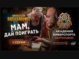 🤯МАМ, дай поиграть! Реалити-шоу по мотивам PUBG I 5 СЕРИЯ I Академия киберспорта Ситилинк