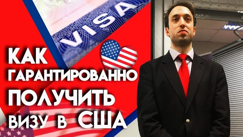 Американская виза 2019 Как получить визу в США Важный совет от Консула