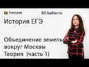 История ЕГЭ 2019. Объединение земель вокруг Москвы. Теория Часть 1