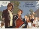 Виталий Доронин - Хвастать милая не стану из к/ф Свадьба с приданым, 1953 г.